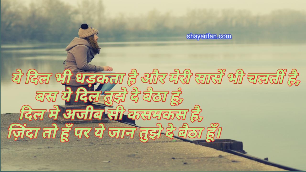 hindi sad shayari ye dil bhi dhadkata hai
