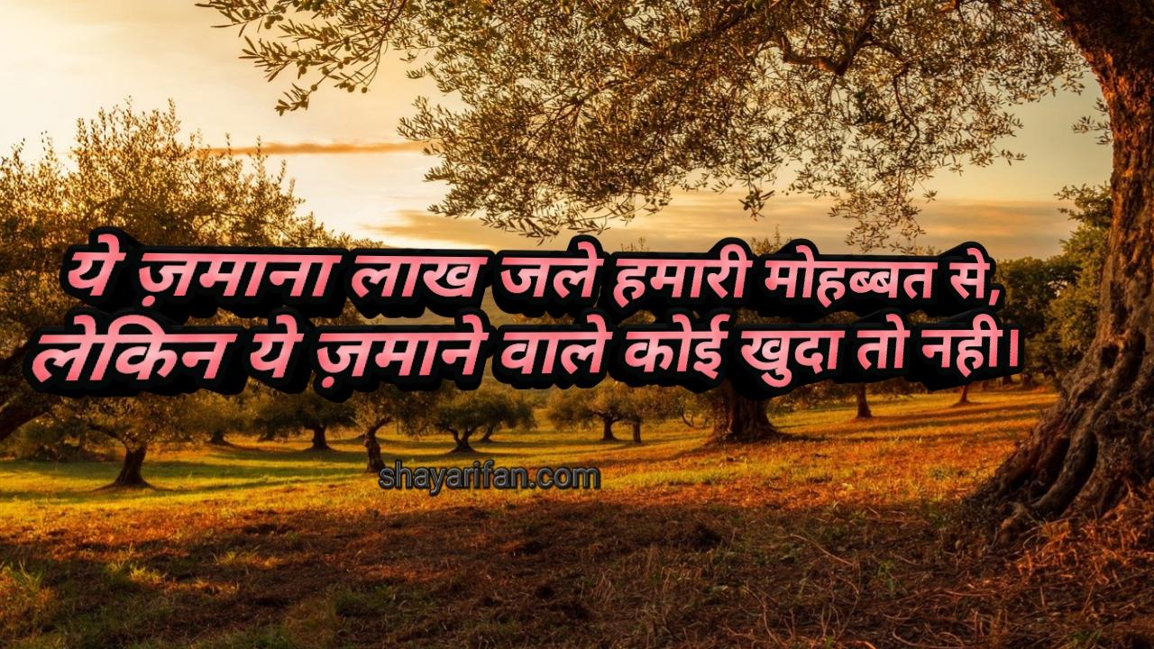 hindi sad shayari ye jaman