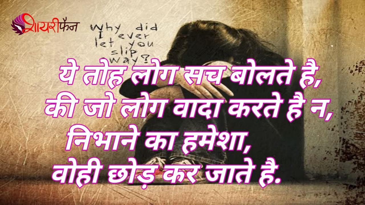 hindi sad shayari ye tohe log sach bolate hai,