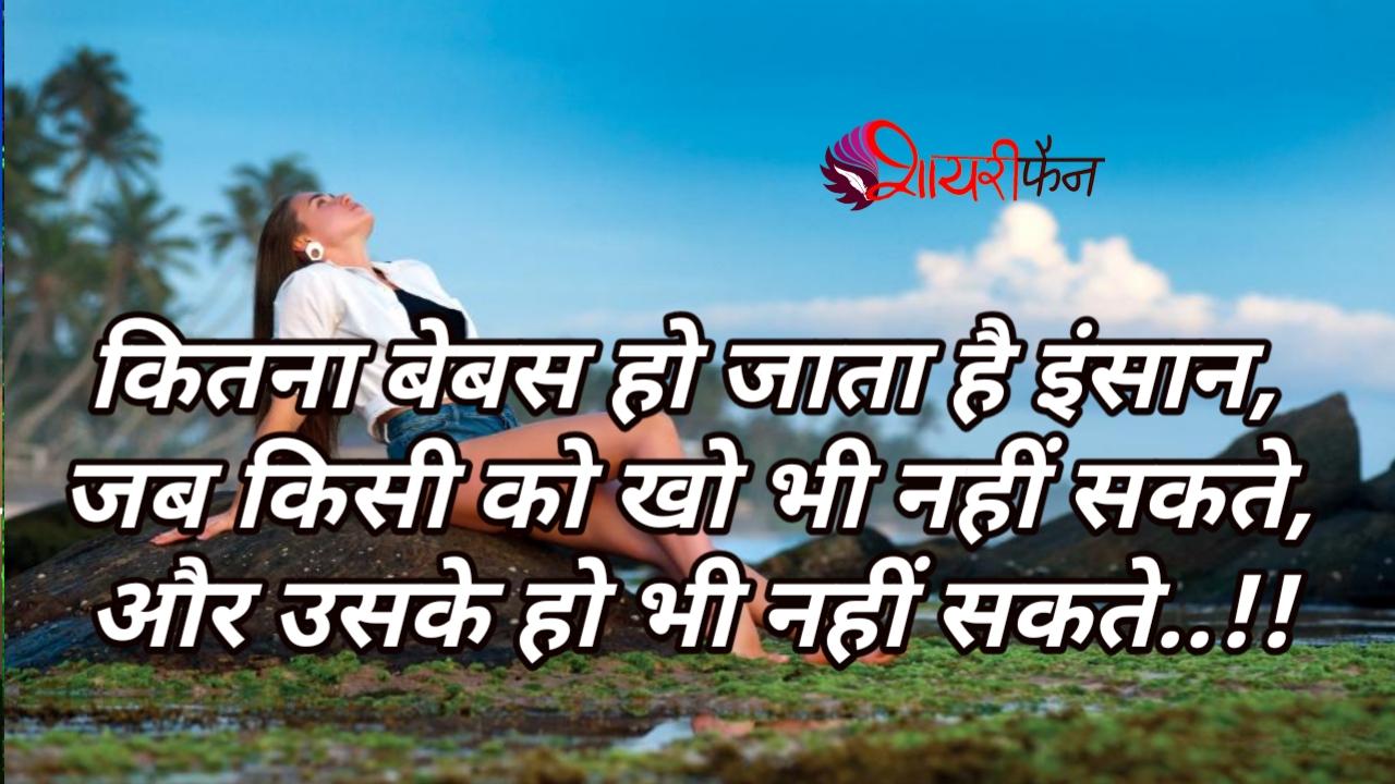 hindi sad shayri kitana bebash ho jata hai insha ,