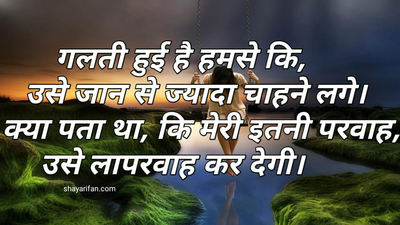 hindi_love__shayri____glti_hue_hmse_ki_,__use_jan_se_jayeda_chahane