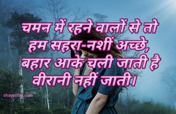Best Hindi Sad Shayari Khushiyo se Naraj Hai Meri Jindgi