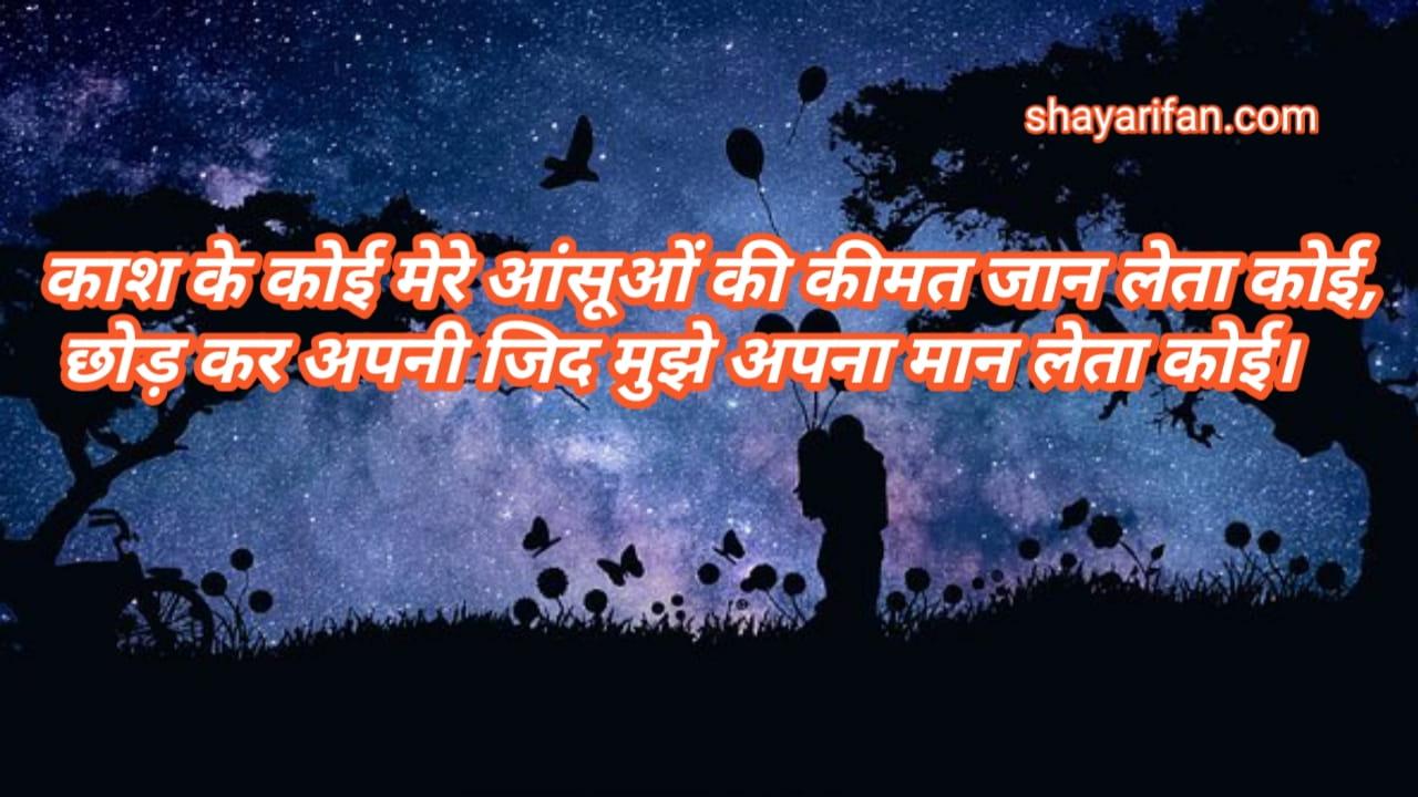 hindi_love_shayari_____kass_ke_koi_mere_aasuo_ki_kimat_jan_leta__koi