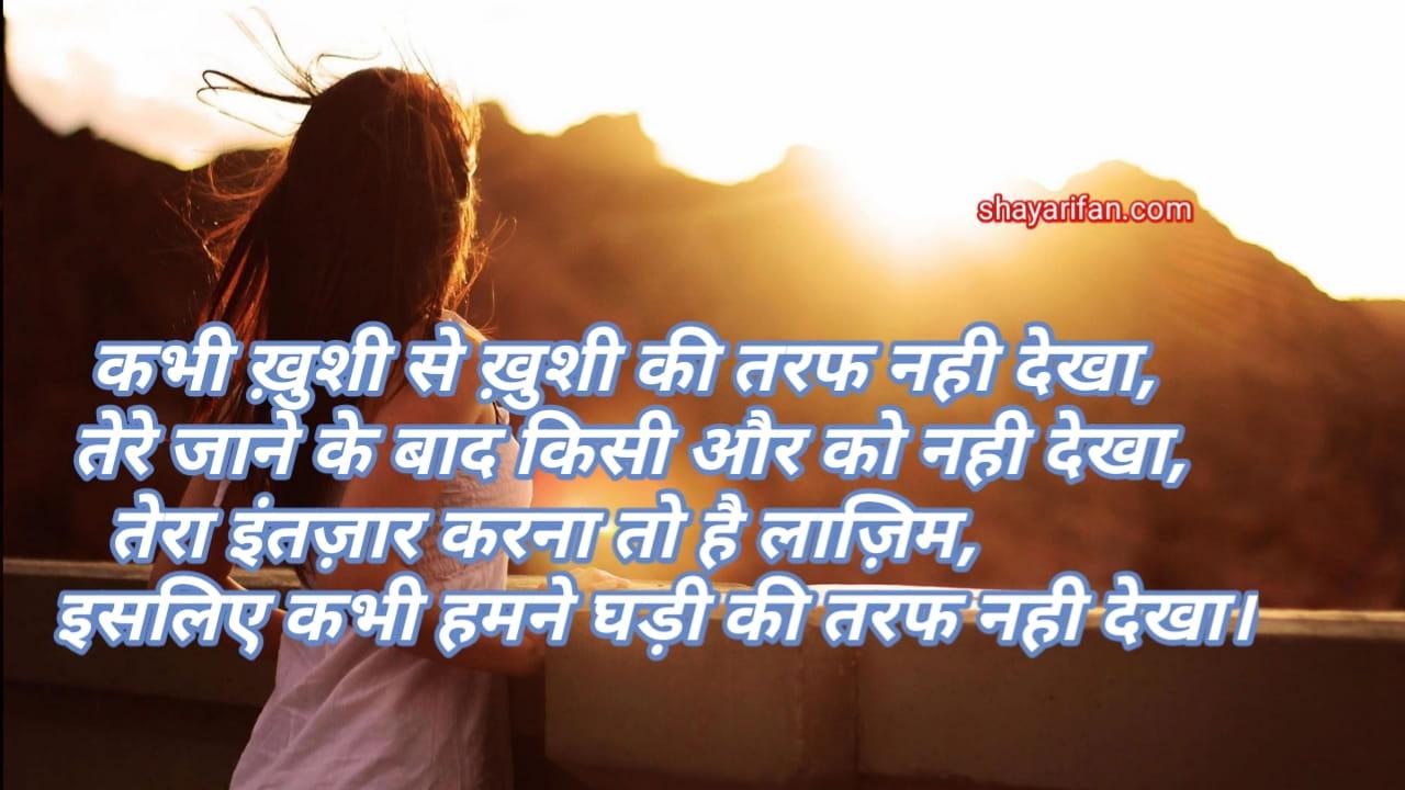 hindi_love_shayari_____kbhi_khusi_se_khusi_ki_tarph_nahi_dekha_,-jm