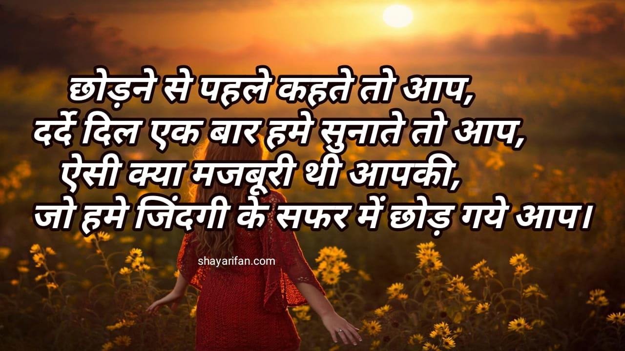 hindi_love_shayari____chhodne_se_pahle