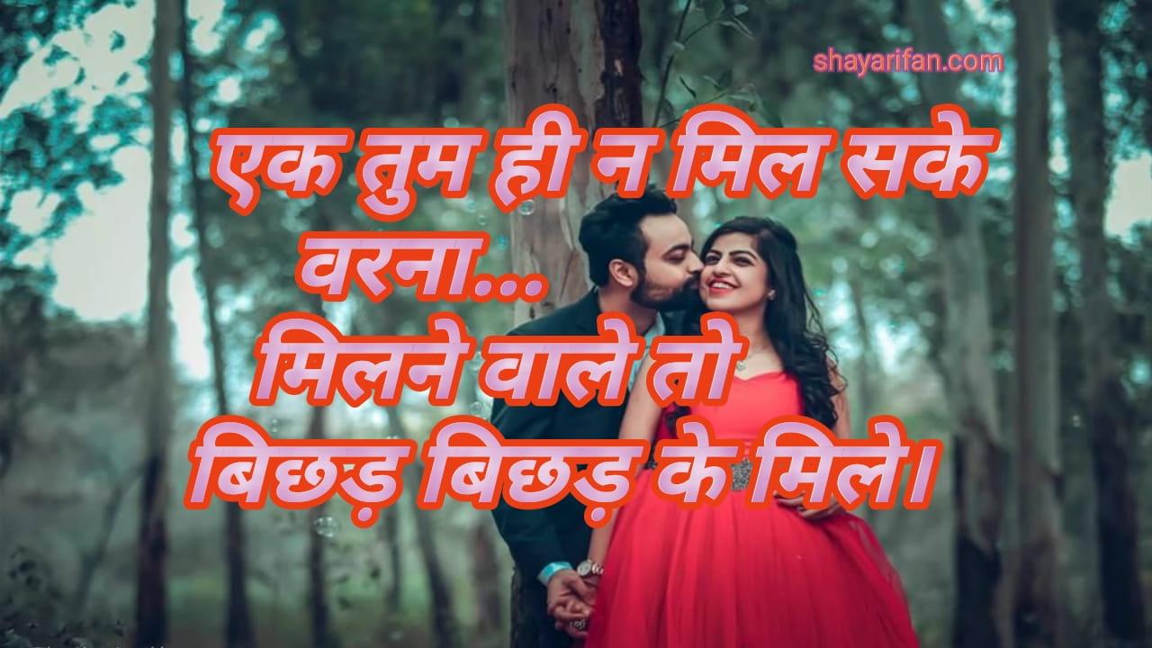 hindi_love_shayari____ek_tu_hi_n_mile
