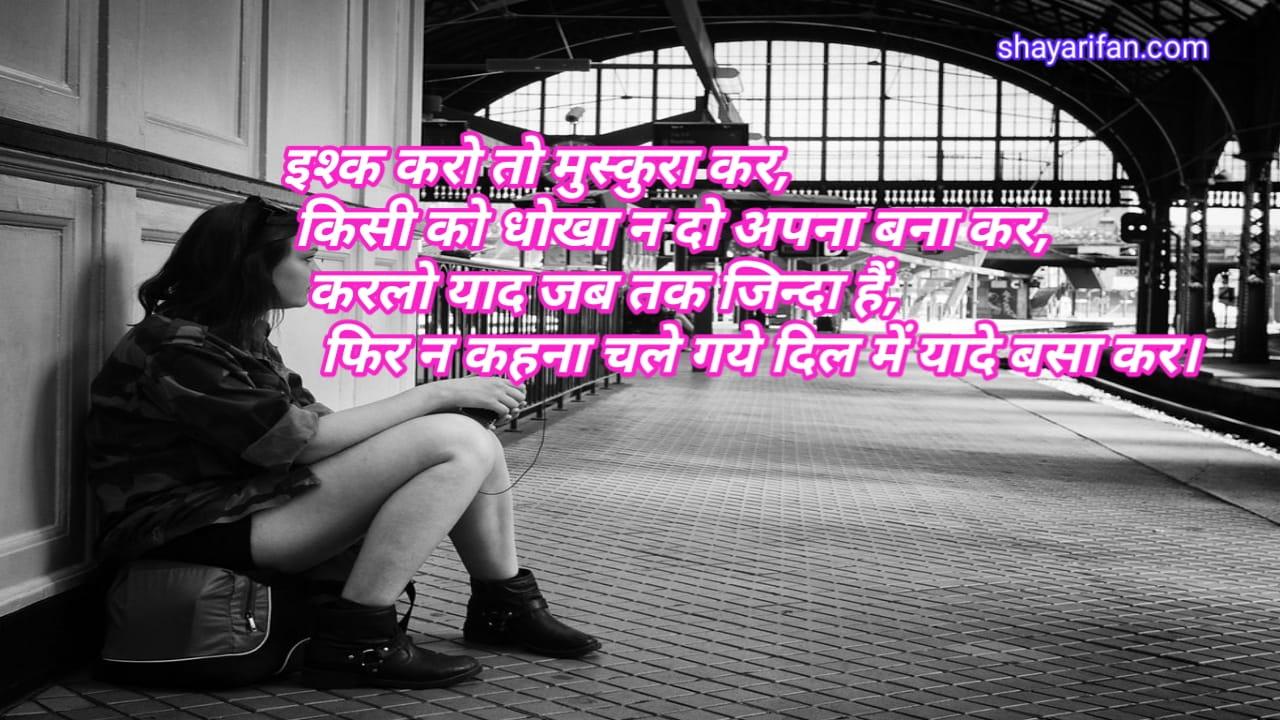 hindi_love_shayari___ishk_karo_to_muskura_kar