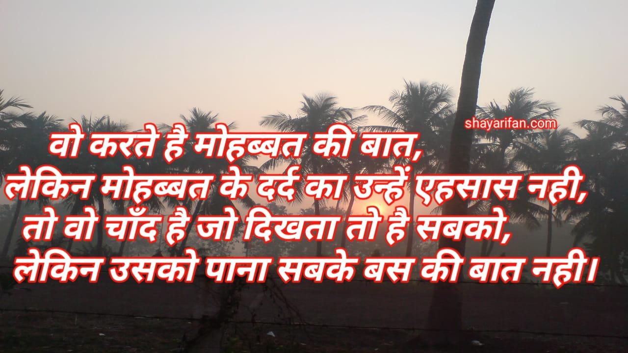 hindi_love_shayari_wo__karte_hai_mohabt_ki_bat