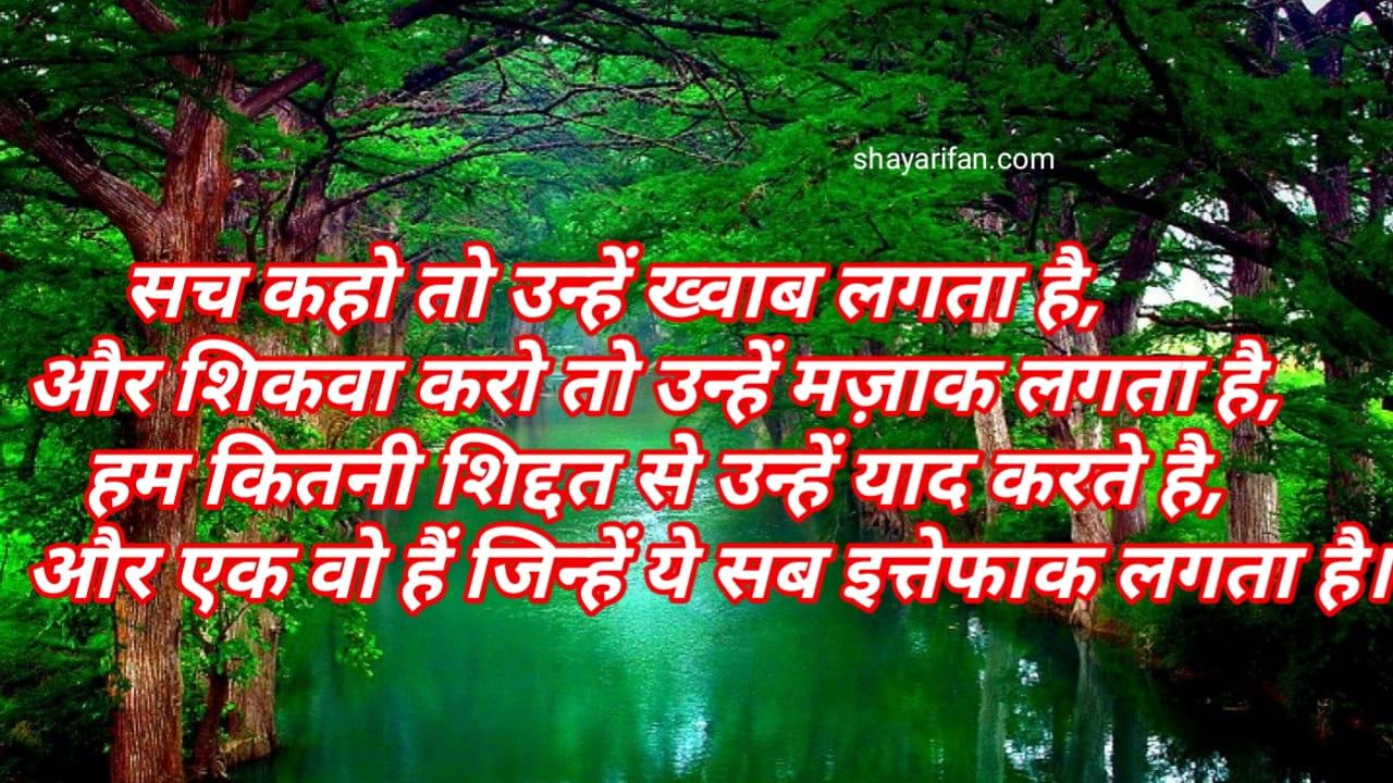 hindi_sad_shayari_____sach_kaho_to_unhe_khawab_lagata_hai