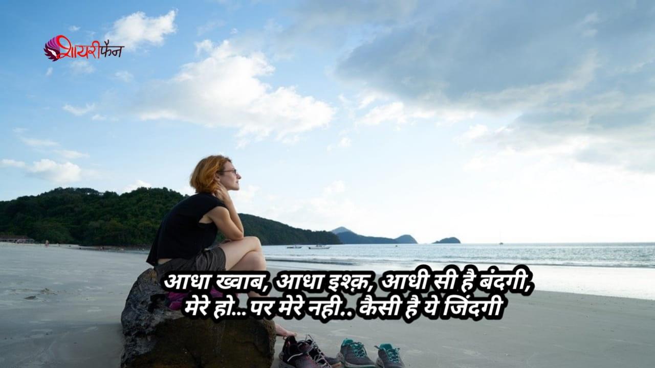aadha khwab aadha ishk
