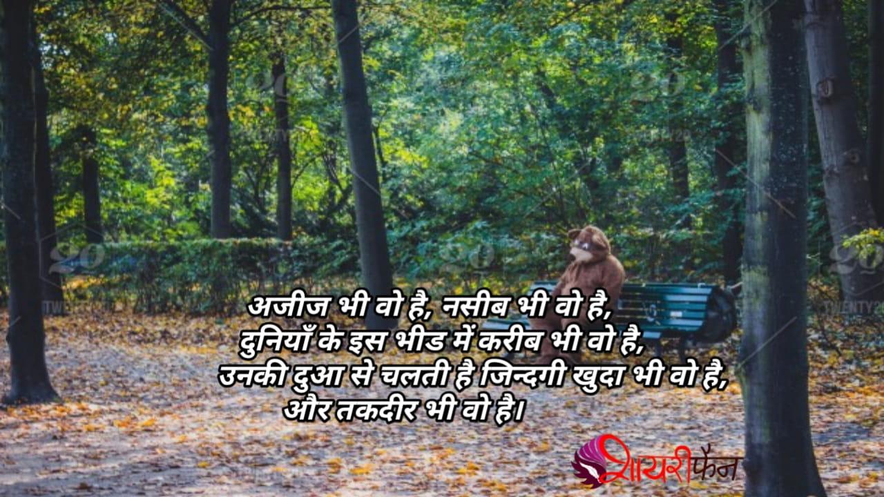aajij bhi wo hai