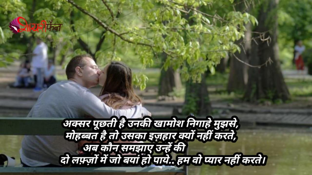 akshar puchhate
