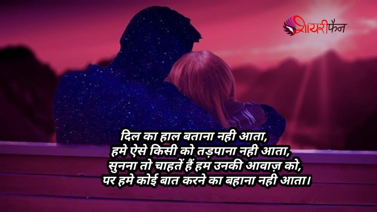 dilo ka hal batana nahi aata hai
