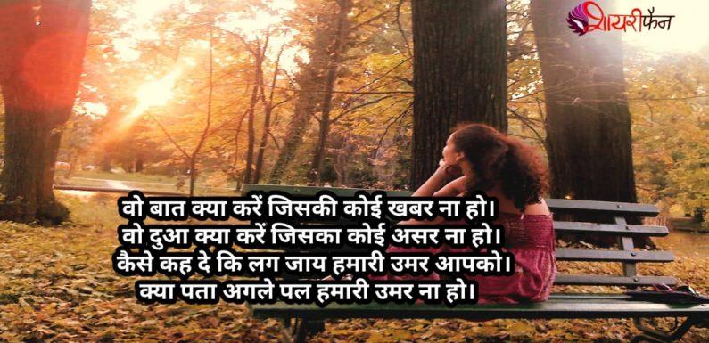 Top Hindi sad Shayari Jkhm Itana Gahara Hai Ijahar Kya Kre