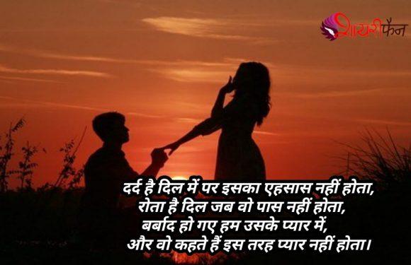 Top Hindi Hurt Shayari Sath Chhodne Wale Ko Bas Ek Bahana Chahiye