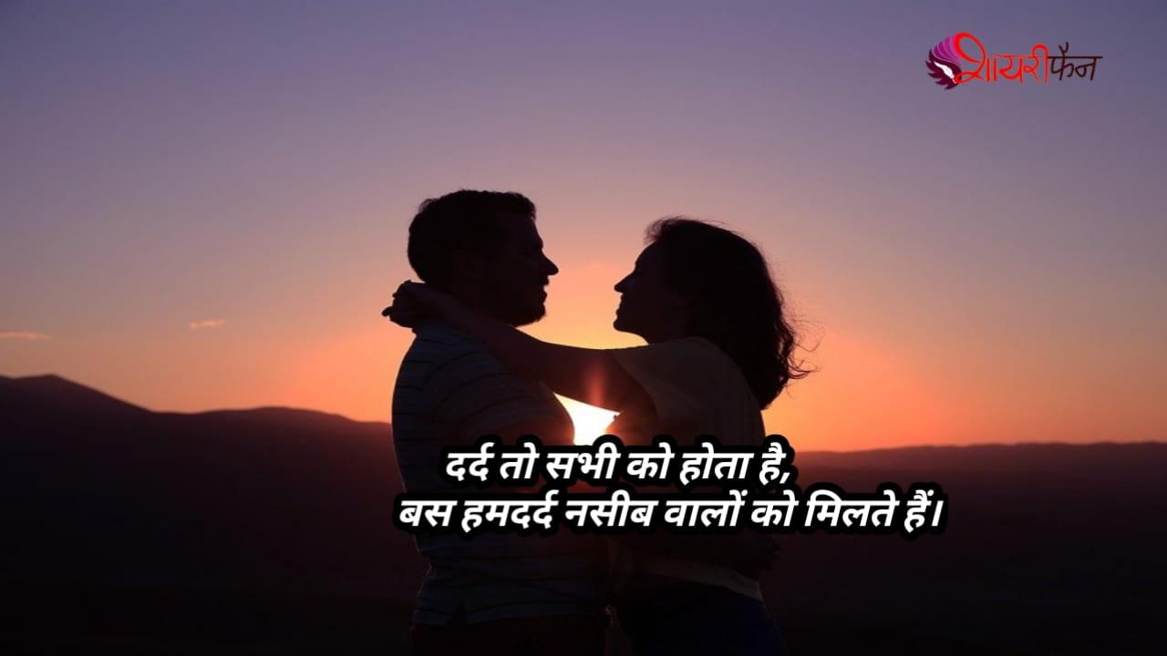 drad to sabhi ko hota hai