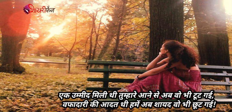 Best Hindi Sad Shayari kass koi Hota Jo Gale Lga Kr Kahta Ki Mt Ro Pagl Mujhe Bhi  Tere Drad Se Drad Hota Hai
