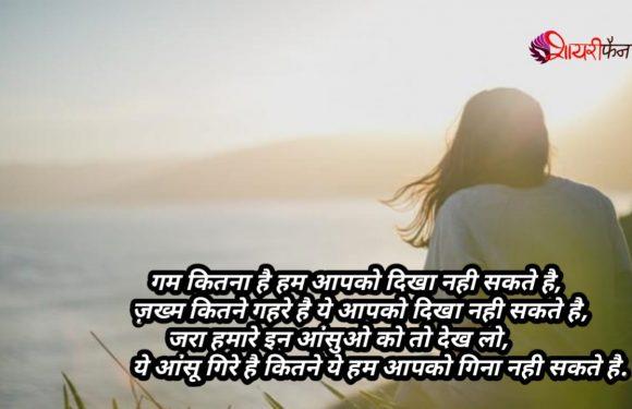 Hindi sad shayari Mohabt Mukadar Hai Koi khwab Nahi
