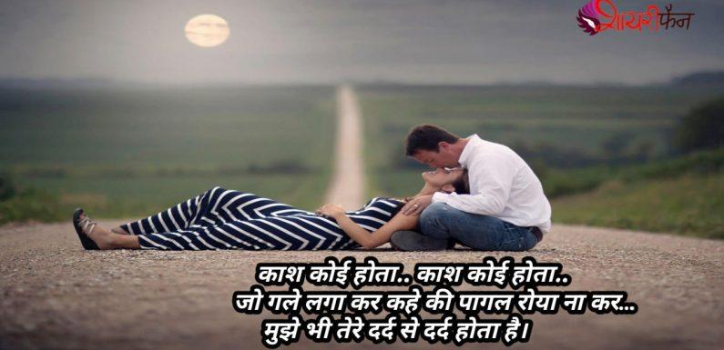 Best Hindi Sad Shayari Bewphao Ki Ish Duniya Me Smabhal Kr Chlna Dost…