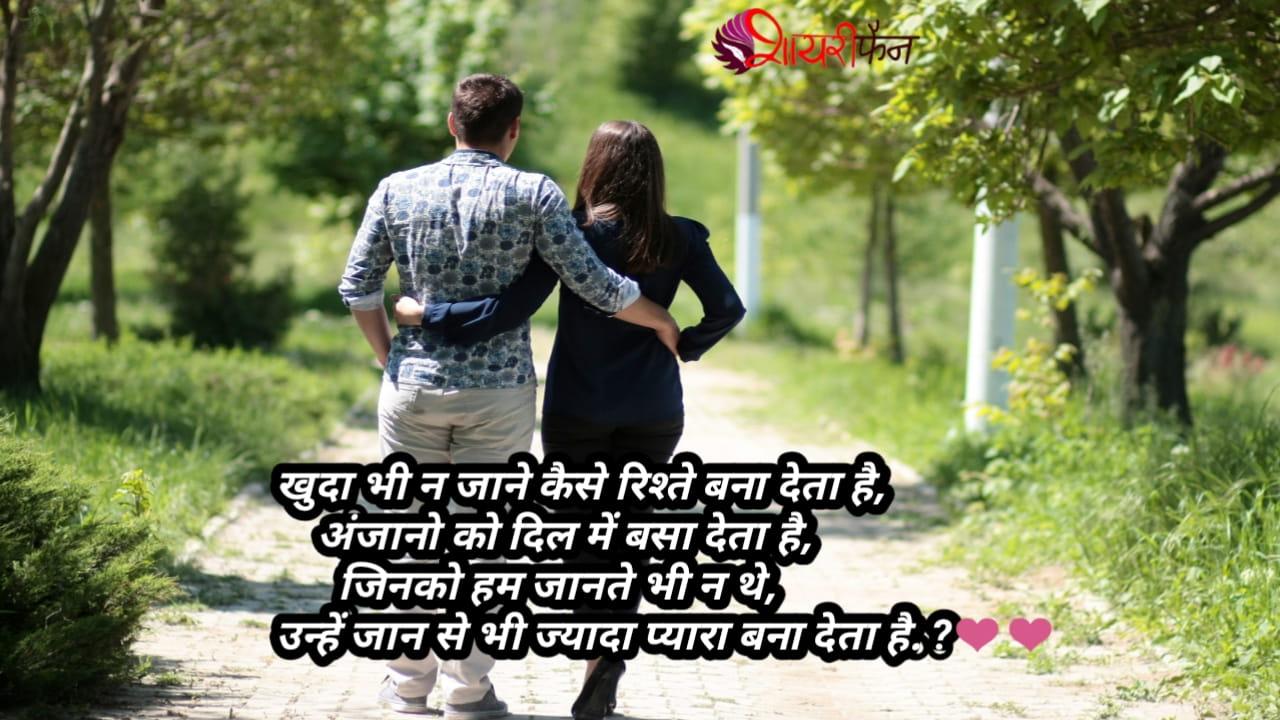khuda bhi najane kaisa rishta bana deta hai