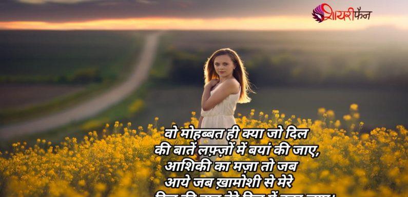 Best Hindi Love Shayari Teri Aankho  Ki Kashish