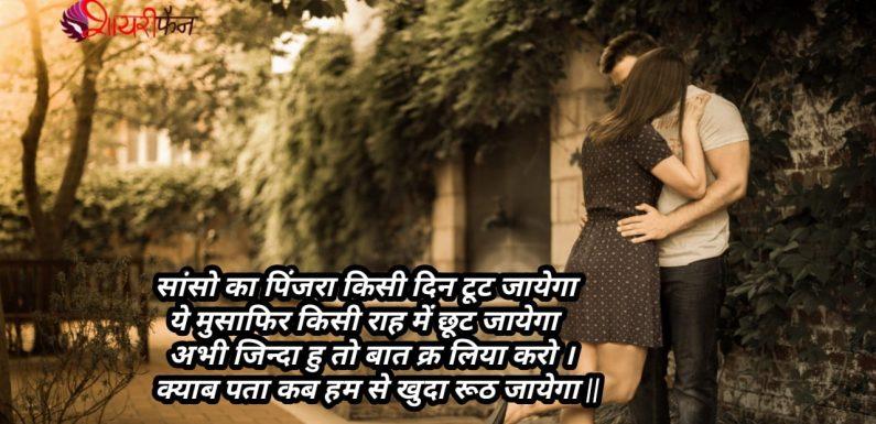 Top Hindi Sad Shayari Etihash Gwah Hai aashl Ye Mohabat Ke