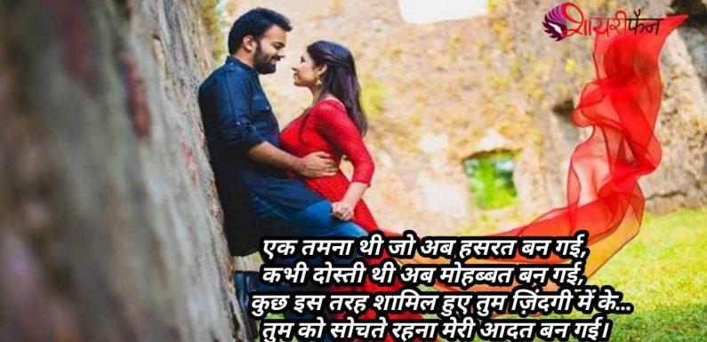 Nice Love Shayari Tere Pyar Me Do Pal ki Jindgi Bahut Hai ..