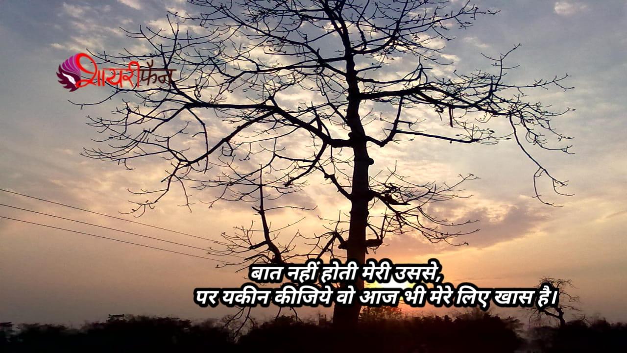 b bat nahi hoti meri use