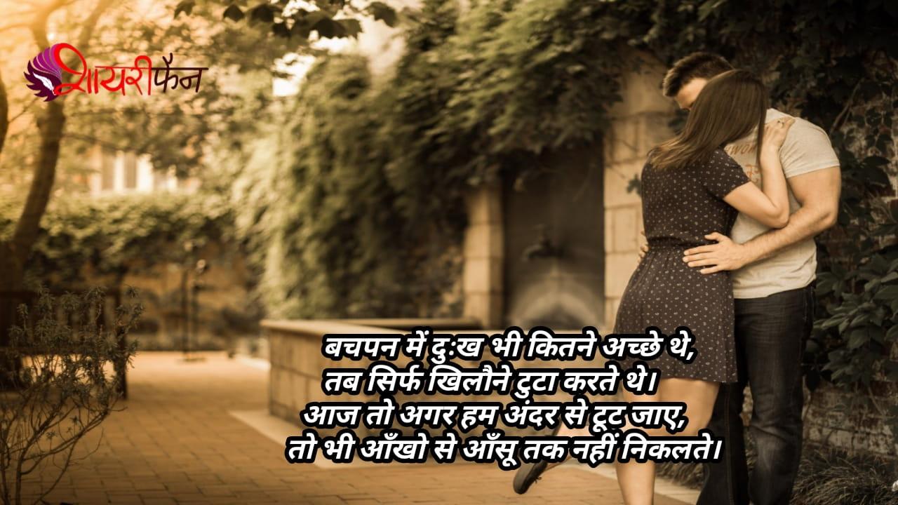 bachpan me dukh bhi kitane achhe the