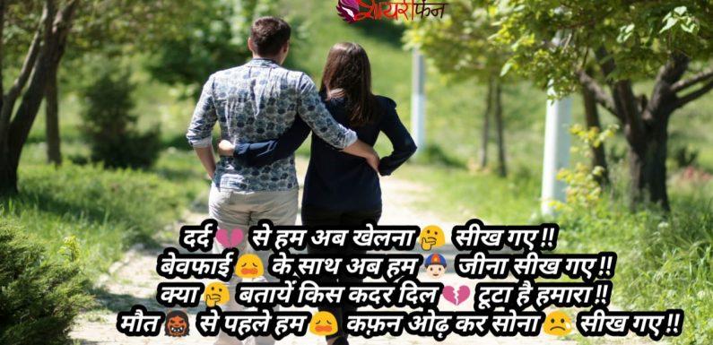 Nice Hindi Love Shayari Aaj To Mil Ke Bhi Nahi Mile