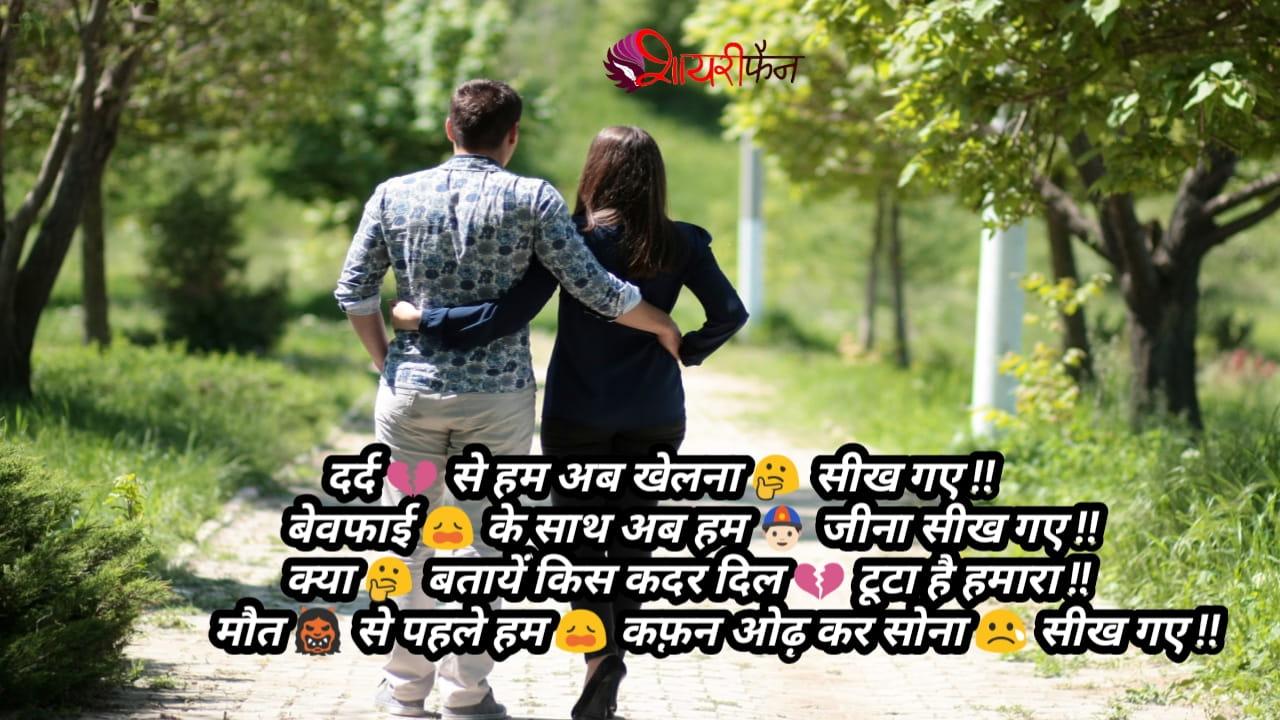 dard se aab hm khelna sikh gaye