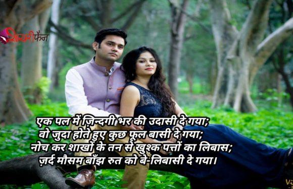 Top Hindi Love Shayari Patng Si Hai jindgi kaha Tak Jayegi