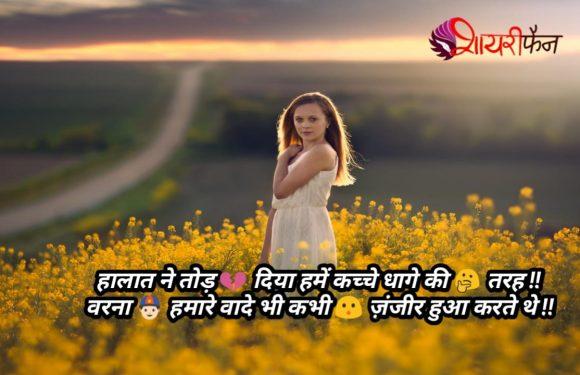 Nice Hindi Sad Shayari Ek Pal Me Jindgi Bhar Ki Udasi De Gayi