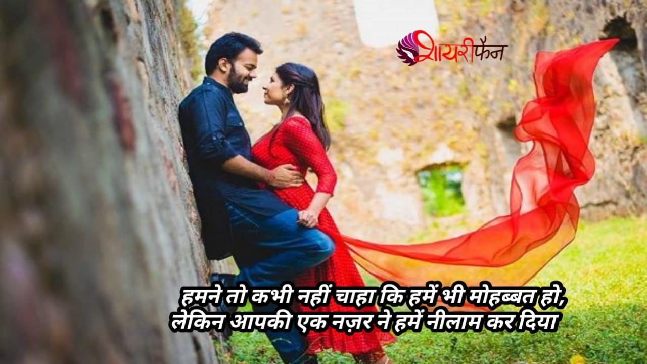 hamne to kabhi nahi chaha