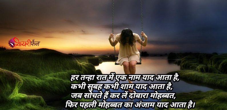 Best Hindi Love Shayari Wo Meri Thi Hi Nhi