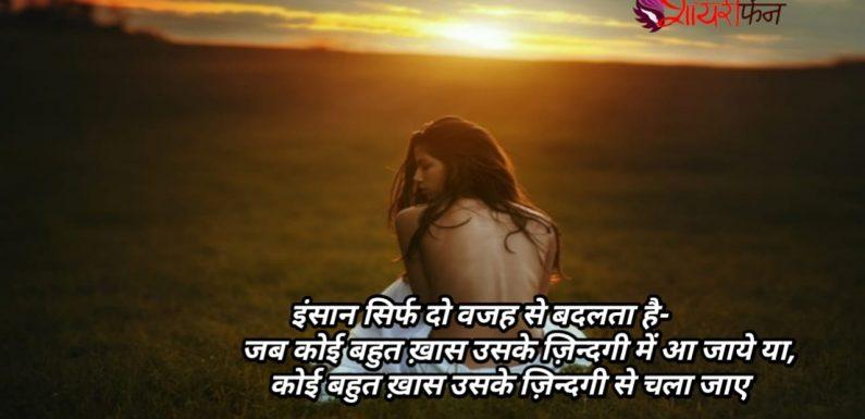 Nice Hindi Alone Shayari Hm Marij Ishk Ke The