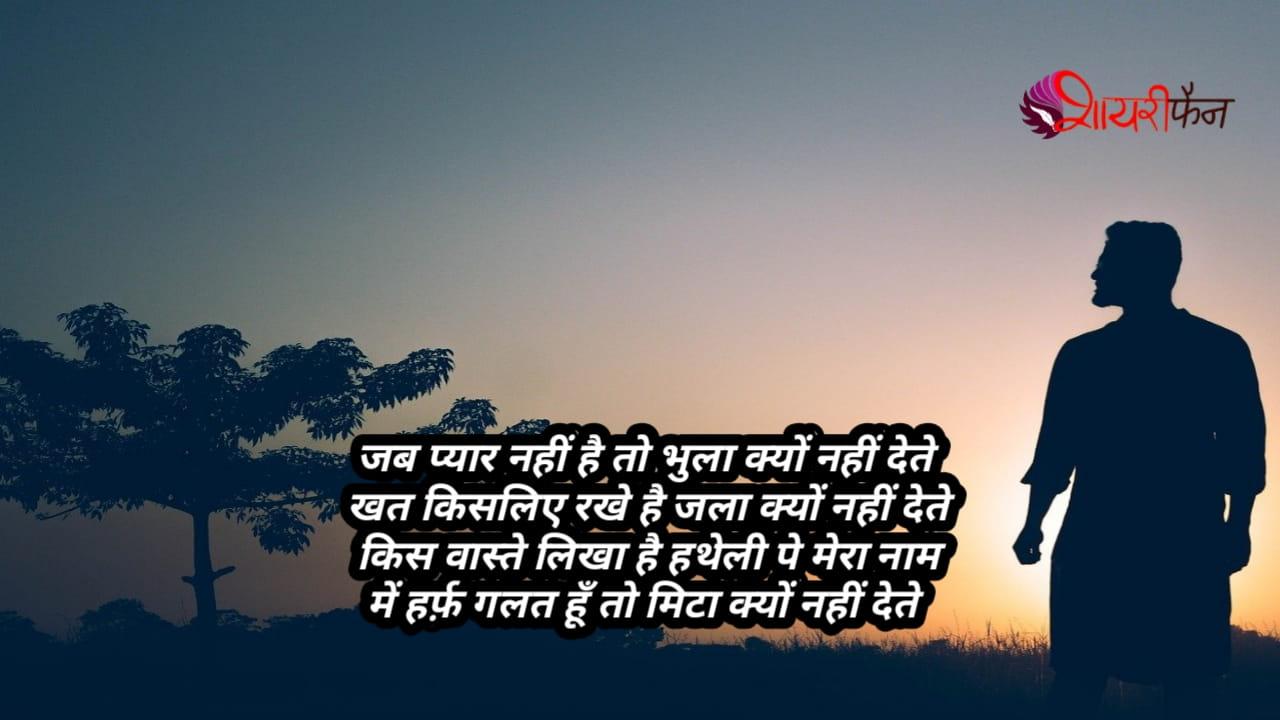 jb pyar nahi hai bhula kyu nahi dete