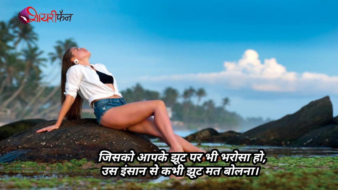 jisko aapke jhut pr bhi bharosa ho