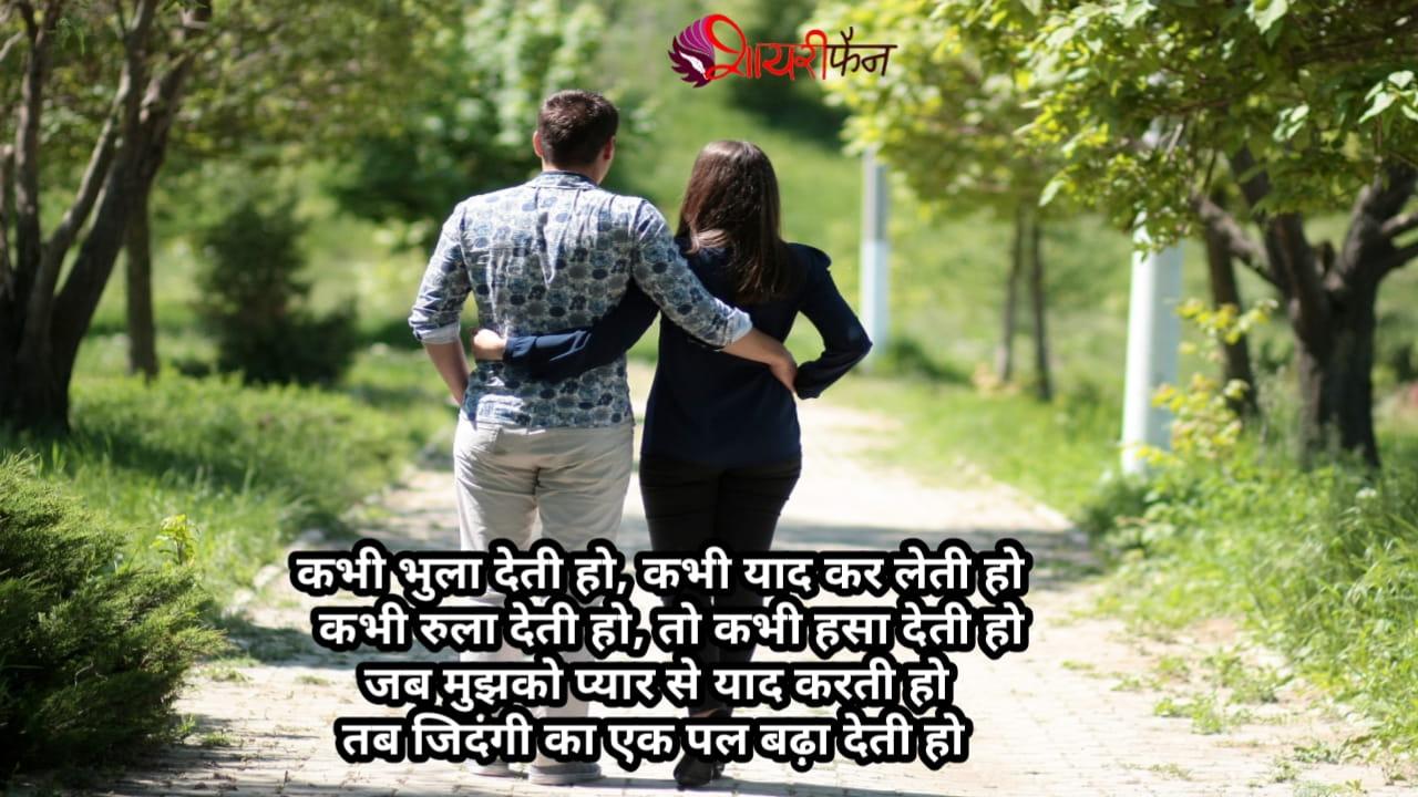 kabhi bhula deti ho kabhi yad kr leti ho