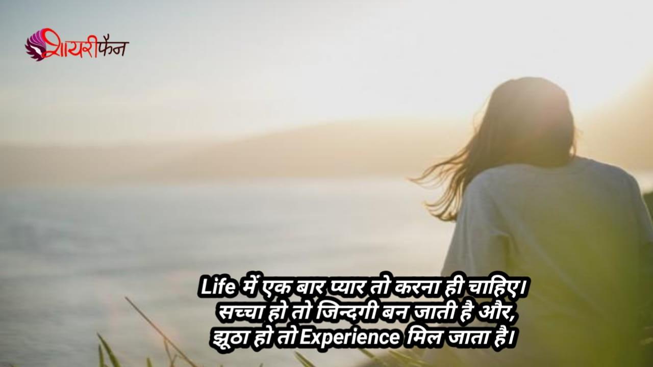 life me ek bar pyar to krna hi chahiye