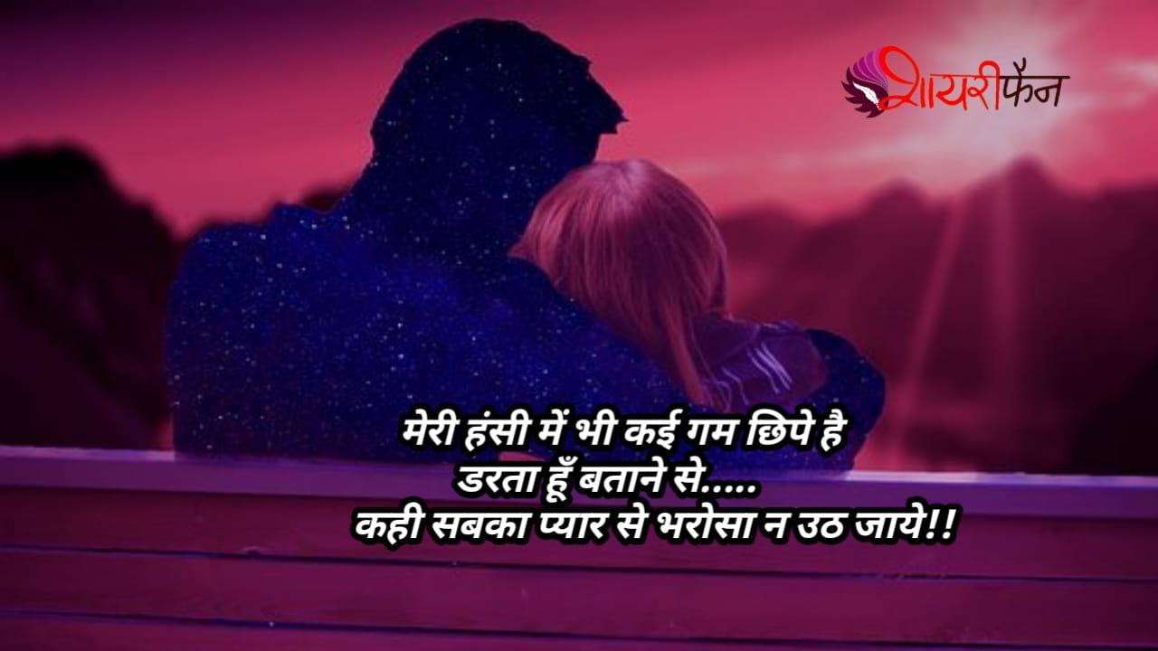 meri hansi me bhi koi gam chhipa hai