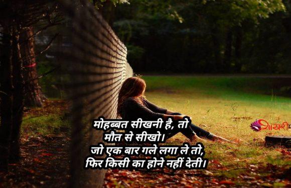 Best Hindi Sad Shayari Dil Se Mile Dil To Saja Dete Hai Log