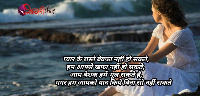 Best Hindi Sad Shayari Jane Kiska Itejar Hai Jindgi Ka