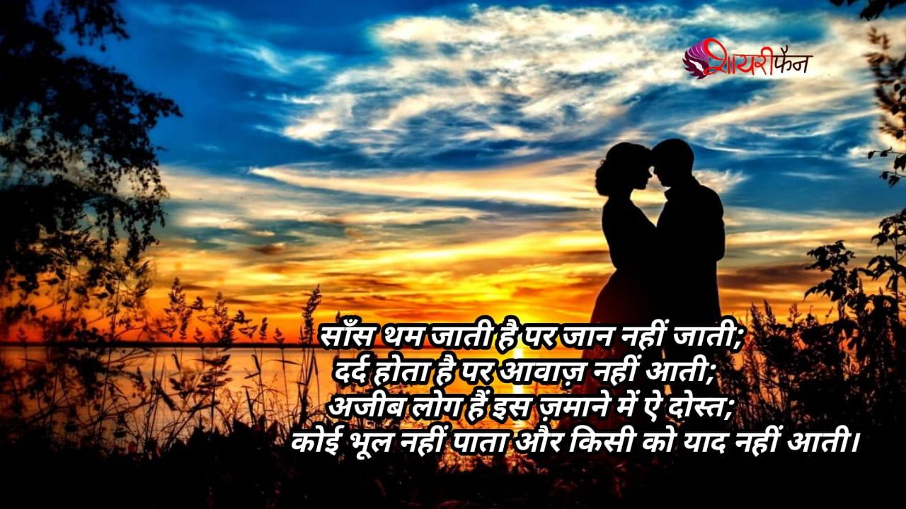 sans tham jati hai pr jan nahi jati hai