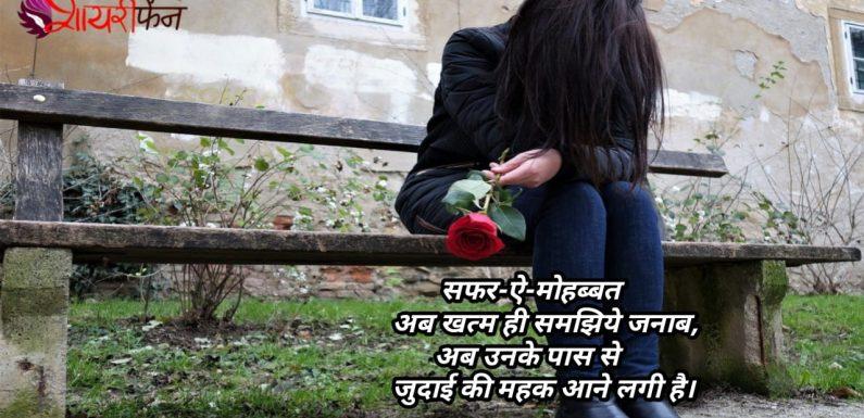 Best Hindi Sad Shayari Muskan Se Aur Rulane Se Khtam