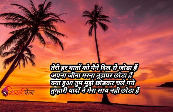 Nice Hindi Alone Shayari Hm Aaj Bhi Unka Intejar Krte Hai