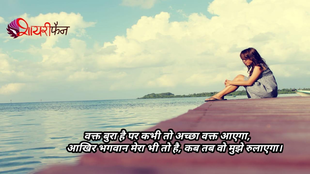 wakt bura hai pr kabhi to achh bhi aaye ga