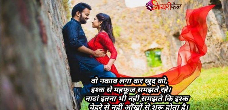 Nice Hindi Love Shayari Jindgi Ke Rang Kitne Nirale Hai